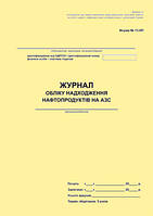 Журнал обліку надходження нафтопродуктів на АЗС. Форма N 13-НП