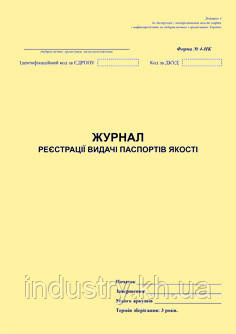 Журнал реєстрації видачі паспортів якості. Форма N 4-НК