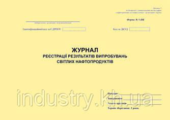 Журнал реєстрації результатів випробувань світлих нафтопродуктів. Форма N 5-НК