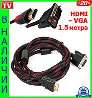 Кабель HDMI - VGA 1.5 метра, усиленная обмотка, качественная передача данных
