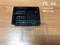 Пластиковая Упаковка под соус ПС- 66, 120х90х25мм. Одноразовый