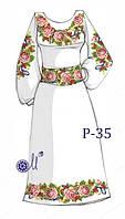 Заготовка для вишивання плаття бісером Р-35