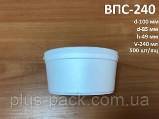 Одноразовая упаковка для супа ВПС 240 на 240 мл