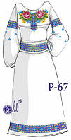 Заготовка для вишивання плаття бісером Р-67