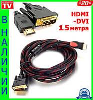 Кабель HDMI - DVI 1.5 метра, усиленная обмотка, качественная передача данных