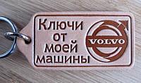 Авто брелок, брелоки Volvo Вольво, фото 1