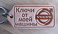 Брелок, брелоки: Volvo, Вольво.