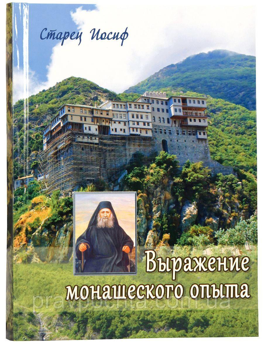Выражение монашеского опыта. Старец Иосиф Исихаст