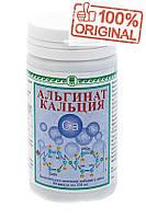 Альгинат кальция (биодоступный кальций, энтеросорбент, очистка организма, микрофлора, кишечник)
