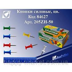 """Кнопки """"Гвоздик"""" ZH-205 силовые цветные (50 шт./уп. картон)"""