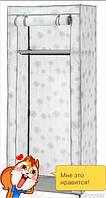 Шкаф DAMHUS шифоньер тканевый складной шкаф-кофр ширина 60см - гардероб
