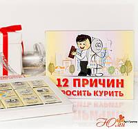 Шоколадный набор 12 ПРИЧИН БРОСИТЬ КУРИТЬ 12 шоколадок