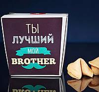 Печенье с предсказаниями ЛУЧШЕМУ БРАТУ