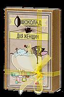 Шоколадный набор Крафт Мопс ДЛЯ ЖЕНЩИН 20 шоколадок