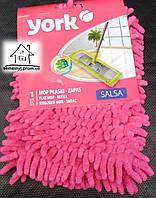 Запаска на швабру York Salsa (розовая)