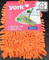 Запаска на швабру York Salsa (оранжевая)