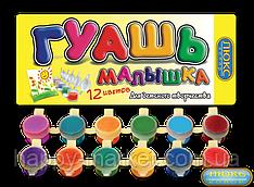 "Фарби гуашеві Малятко ""Люкс-Колор"" 12кол./5мл. ГМ-5/12"
