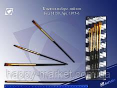 Набор кистей нейлон 1975-6 плоские (6 шт.)