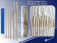 Набор кистей щетина 7462-18 (782) в тубусе (18 шт.)