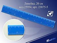 Линейка цветная 20 см. (23875-5)