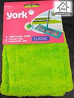 Запаска на швабру York Classic (зеленая/салатовая)