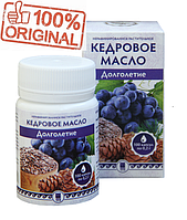 Кедровое масло «Долголетие» (укрепляет стенки сосудов, инфаркт, инсульт, замедляет процессы старения)