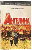 Ангелина. Современная православная проза