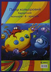 """Папір кольоровий А4 """"Оксамитова"""" 8005-8 (8 листів)"""