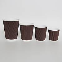 Гофрированный стакан Ripple коричневый 275 мл