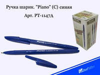 Ручка масляная Piano PT-1147A (синяя)