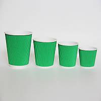 Гофрированный стакан Ripple зеленый 275 мл