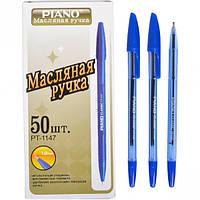Ручка масляная Piano PT-1147 (синяя)