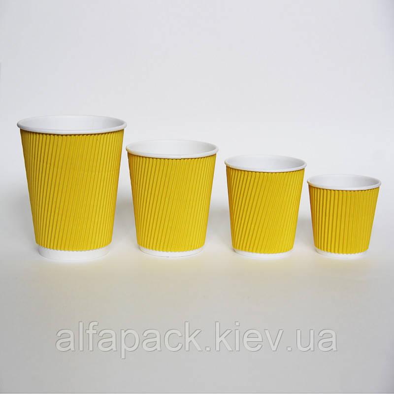 Гофрированный стакан Ripple жёлтый 400 мл