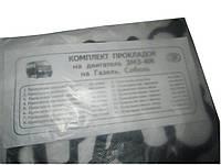 Прокладка двигателя ГАЗ-3110  (406 дв.)малый комплект (паронит)