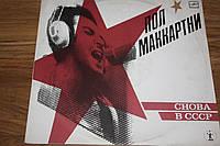 Виниловые пластинки - Пол Маккартни - Снова в СССР