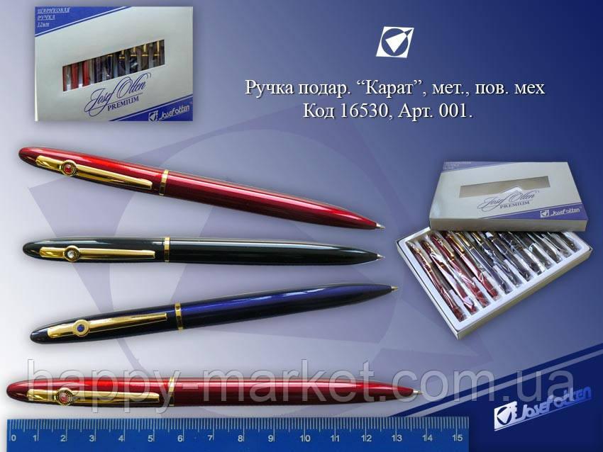 """Ручка шариковая 001 """"Премиум"""" с камушком"""
