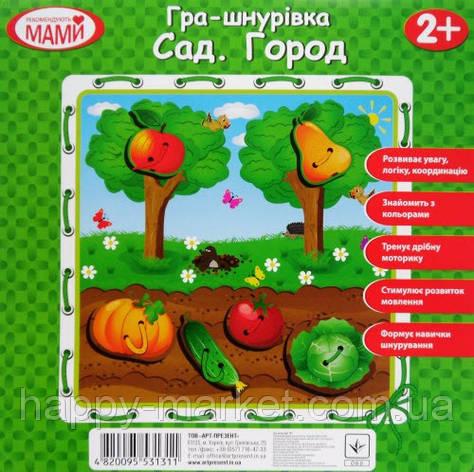 "Игра-шнуровка ""Сад. Огород"" №2, фото 2"