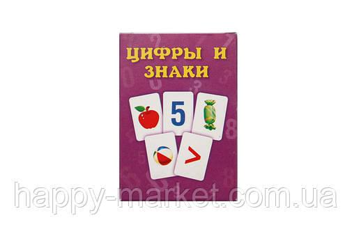 "Карточки обучающие ""Цифры и знаки"", фото 2"