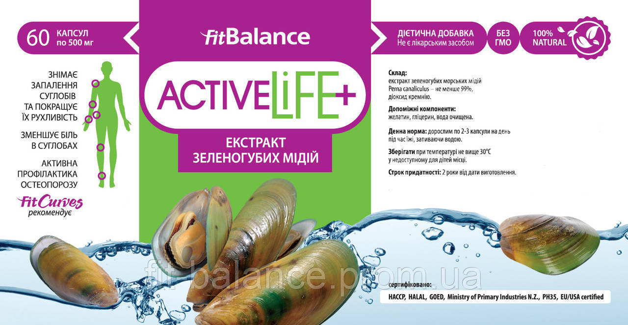 Концентрат зелёных мидий суставы украина лечебные санатории суставов ног дубки