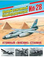 Первый реактивный бомбардировщик Ил-28. Атомный «мясник» Сталина. Якубович Н.В.