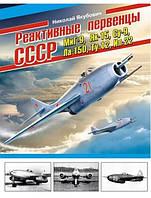 Реактивные первенцы СССР - МиГ-9, Як-15, Су-9, Ла-150, Ту-12, Ил-22. Якубович Н.В.