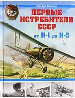 Первые истребители СССР – от И-1 до И-5. Маслов М.А.