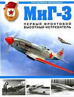 МиГ-3. Первый фронтовой высотный истребитель. Медведь А., Хазанов Д.