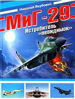 МиГ-29. Истребитель «невидимок». Якубович Н.В.