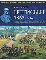 Геттисберг. 1863 год. Битва, создавшая Соединенные Штаты. Смит К.