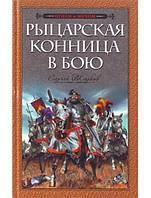 Рыцарская конница в бою. Жарков С.