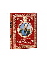 Император Александр II. Его жизнь и царствование. Татищев С.