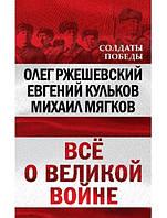 Все о великой войне. Ржешевский О., Кульков Е., Мягков М.