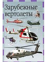 Зарубежные вертолеты. Ружицкий Е.