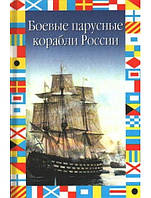 Боевые парусные корабли России. Газенко В.Н.